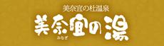 美奈宜の湯